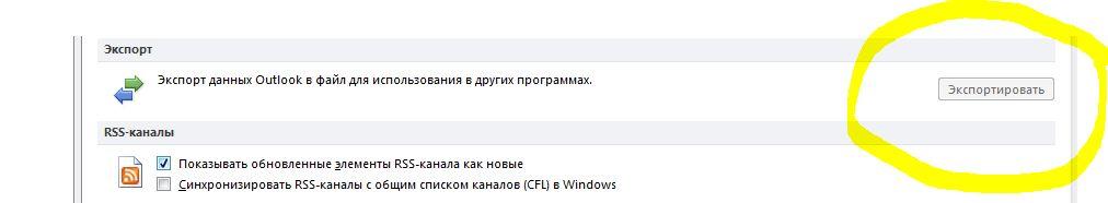Outlook 2010 Kontakte Als Vcf Exportieren